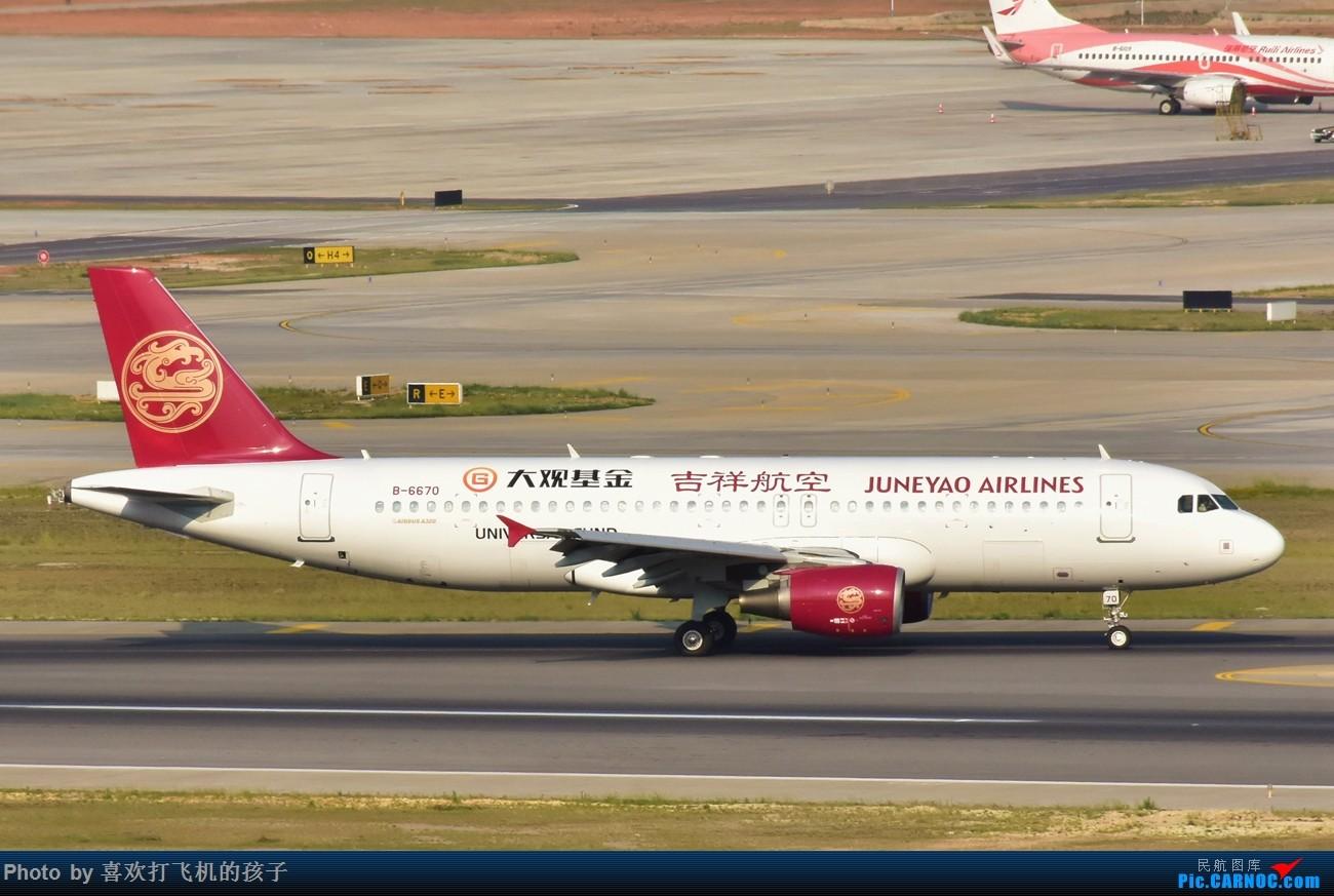 Re:[原创]【机机的飞飞】 与 @KMG木鱼 的长水半日闲 AIRBUS A320-200 B-6670 中国昆明长水国际机场