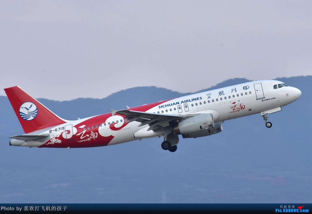 Re:[原创]【机机的飞飞】 与 @KMG木鱼 的长水半日闲 AIRBUS A320-200 B-6719 中国昆明长水国际机场