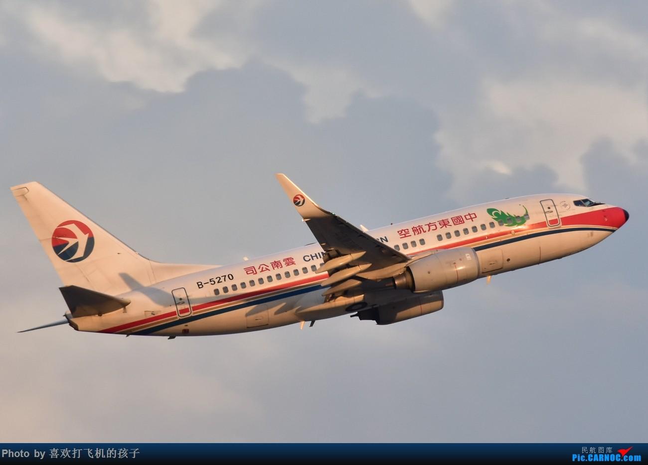 Re:[原创]【机机的飞飞】 与 @KMG木鱼 的长水半日闲 BOEING 737-700 B-5270 中国昆明长水国际机场