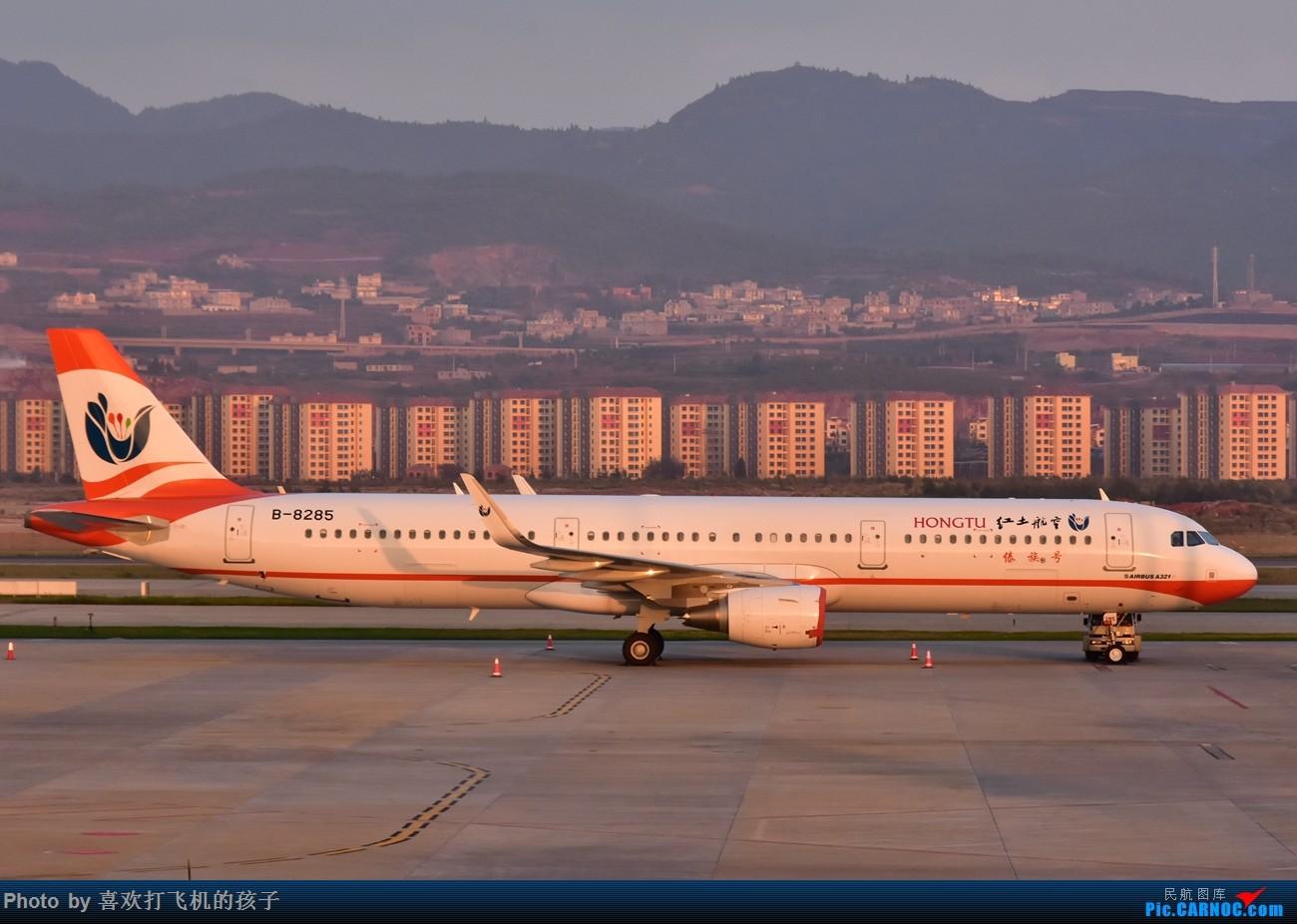 Re:[原创]【机机的飞飞】 与 @KMG木鱼 的长水半日闲 AIRBUS A321-200 B-8285 中国昆明长水国际机场