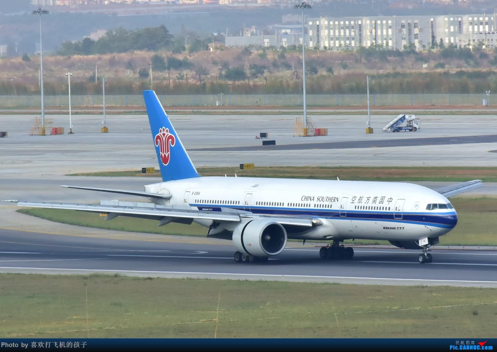 [原创]【机机的飞飞】长水好天,南航波音777-200 BOEING 777-200 B-2054 中国昆明长水国际机场