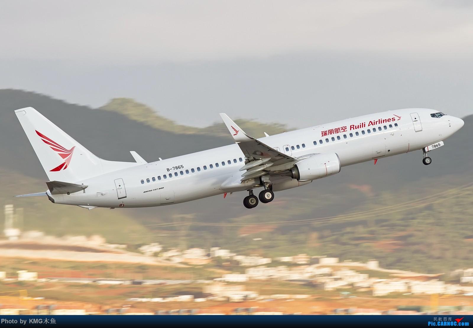 [原创]【昆明飞友会—KMG木鱼】这就是@冰雪鱼 BOEING 737-800 B-7865 中国昆明长水国际机场