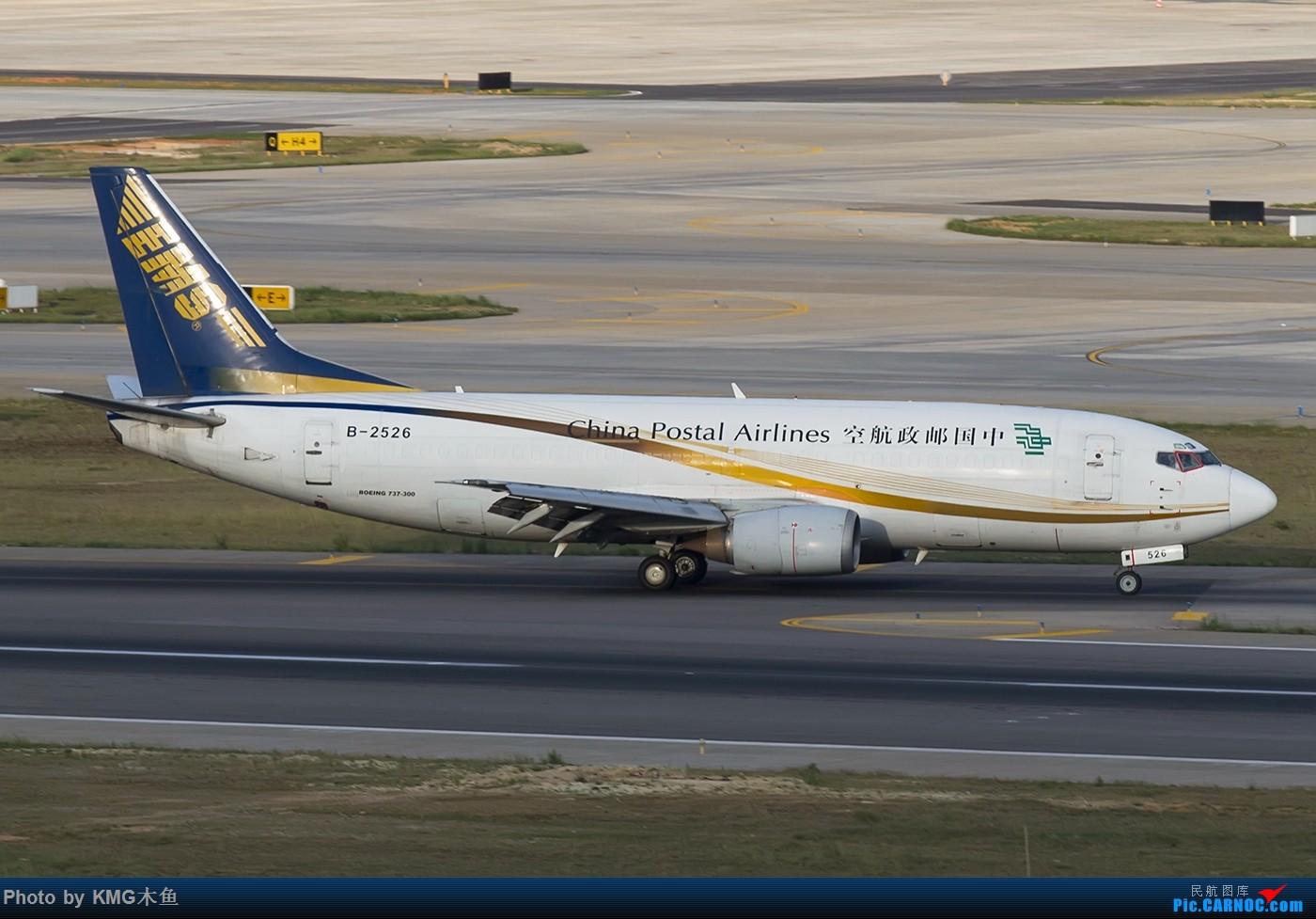 Re:[原创]【昆明飞友会—KMG木鱼】这就是@冰雪鱼 BOEING 737-300 B-2526 中国昆明长水国际机场