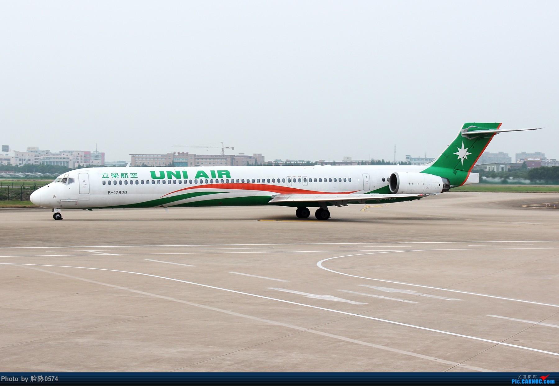 [原创]再见!MD90! MD MD-90-30 B-17920 中国宁波栎社国际机场