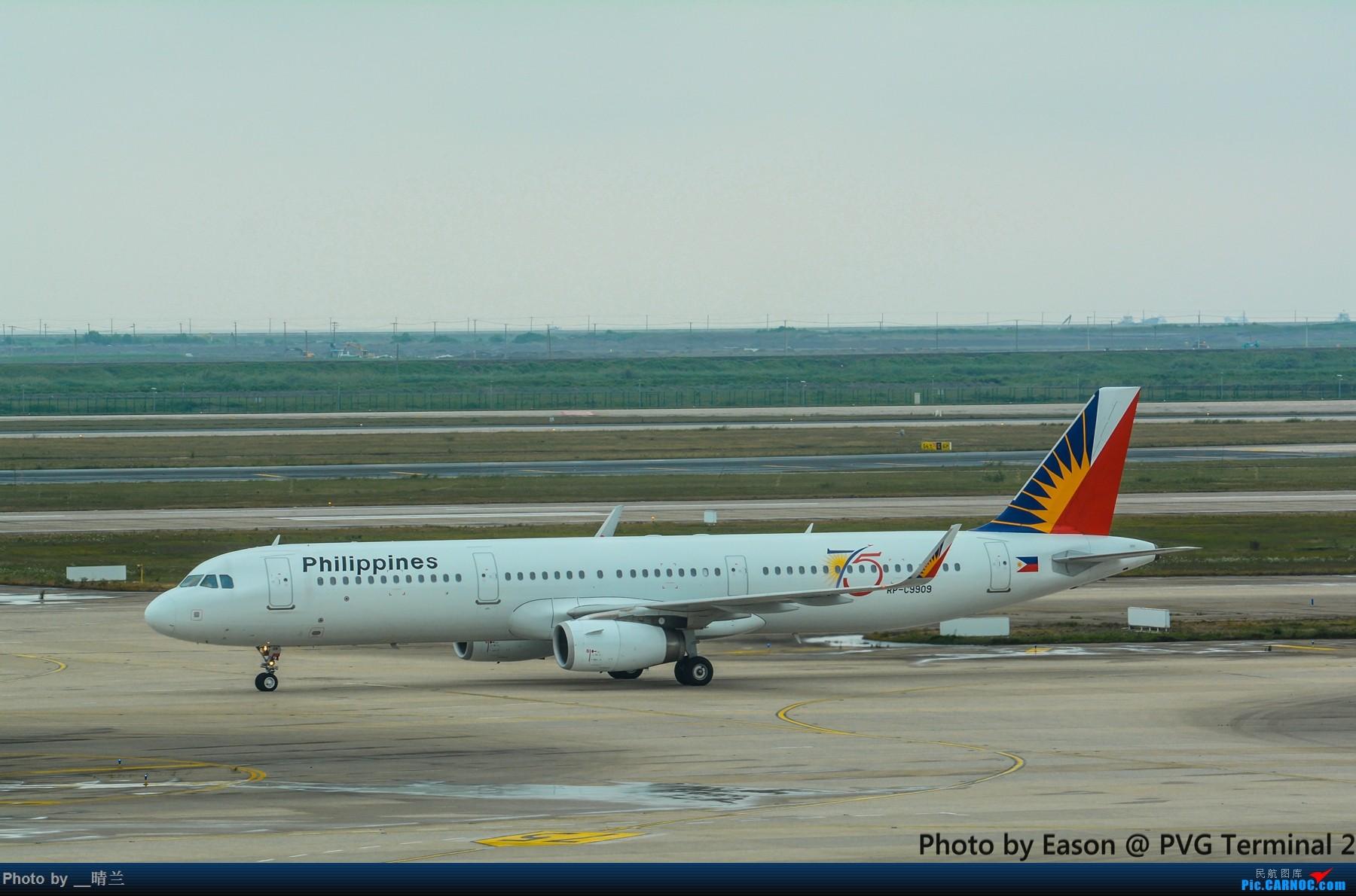 Re:[原创]PVG+SIN候机楼杂拍 AIRBUS A321-200 RP-C9909 中国上海浦东国际机场