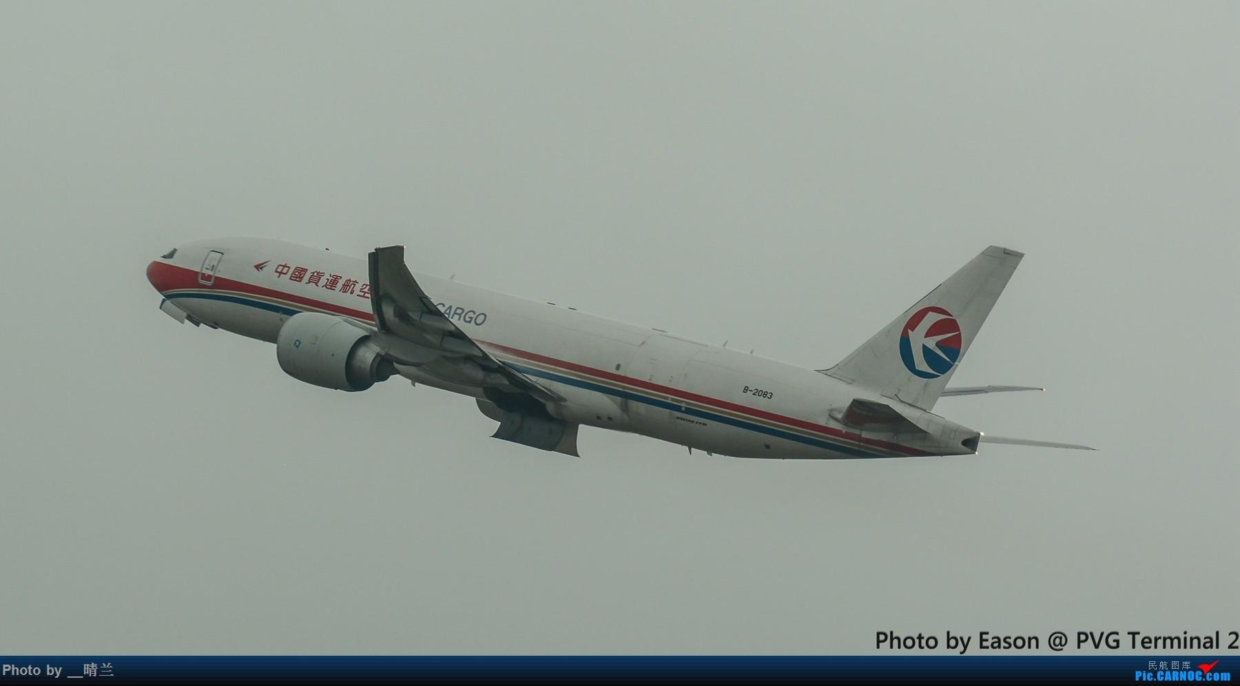 Re:[原创]PVG+SIN候机楼杂拍 BOEING 777-200 B-2083 中国上海浦东国际机场