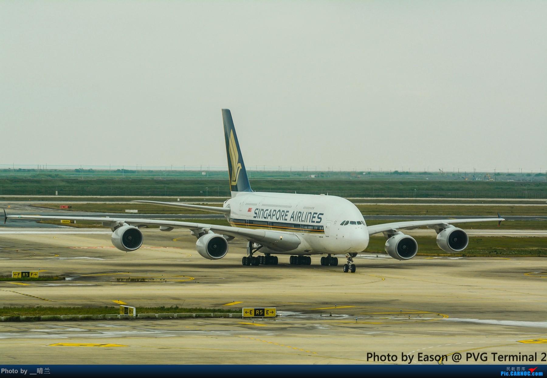 Re:[原创]PVG+SIN候机楼杂拍 AIRBUS A380-800  中国上海浦东国际机场
