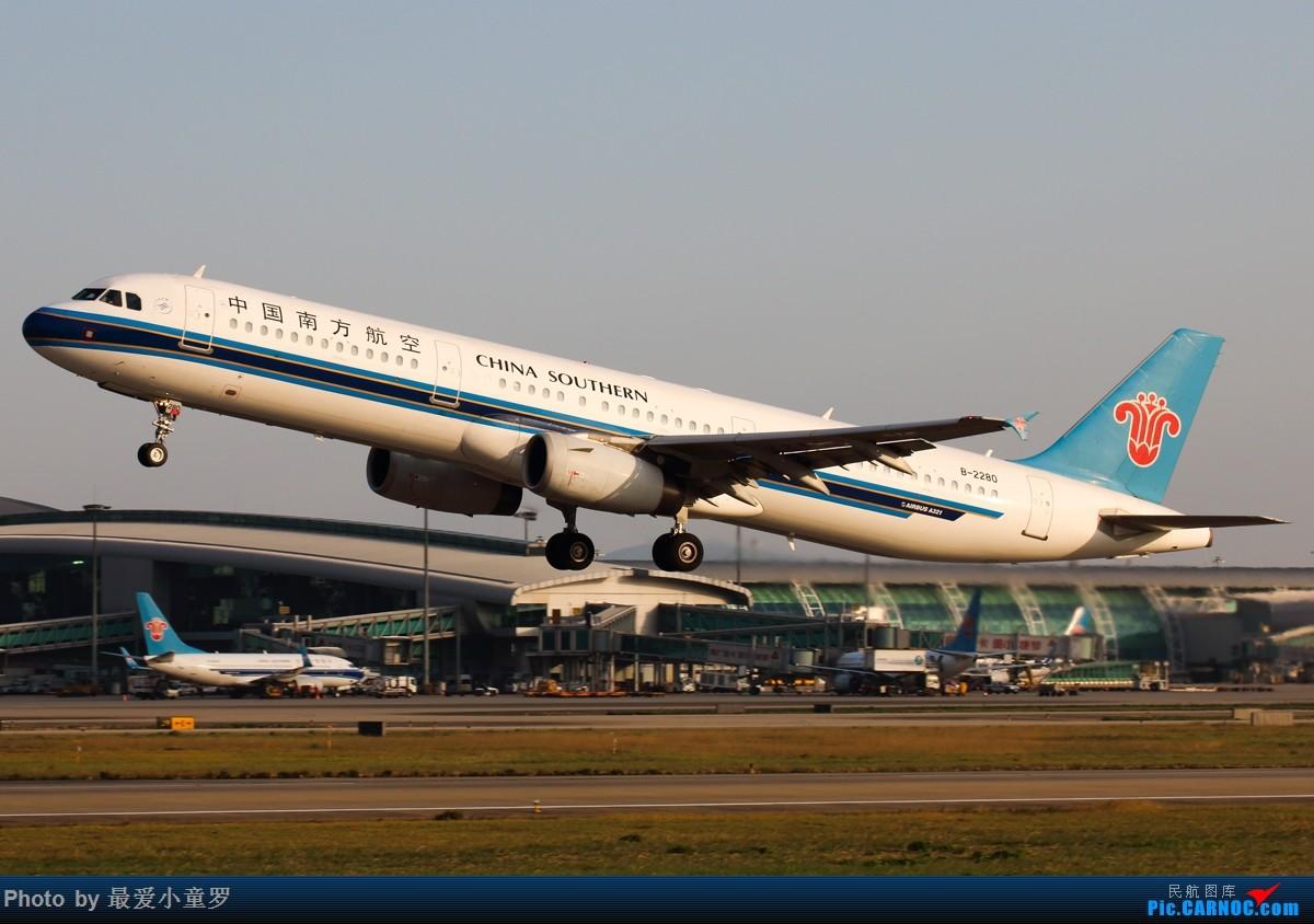 Re:[原创]广州白云机场——大白菜的地盘 AIRBUS A321-200 B-2280 中国广州白云国际机场
