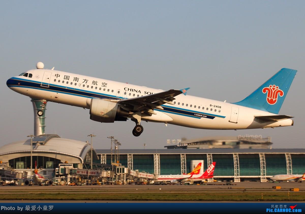 Re:[原创]广州白云机场——大白菜的地盘 AIRBUS A320-200 B-2408 中国广州白云国际机场