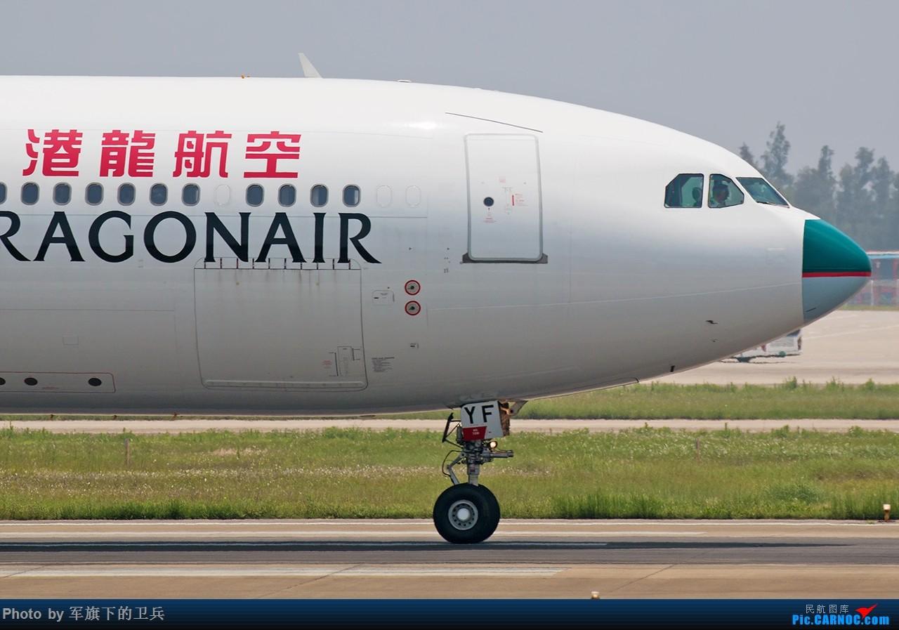 [原创]【福州飞友会】FOC拍机组图 AIRBUS A330-300 B-HYF 中国福州长乐国际机场