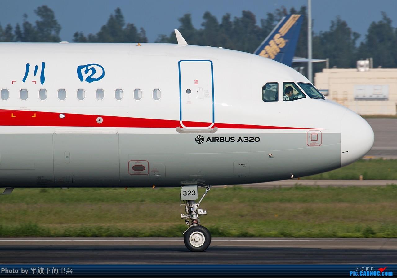 Re:【福州飞友会】FOC拍机组图 AIRBUS A320-200 B-8323 中国福州长乐国际机场