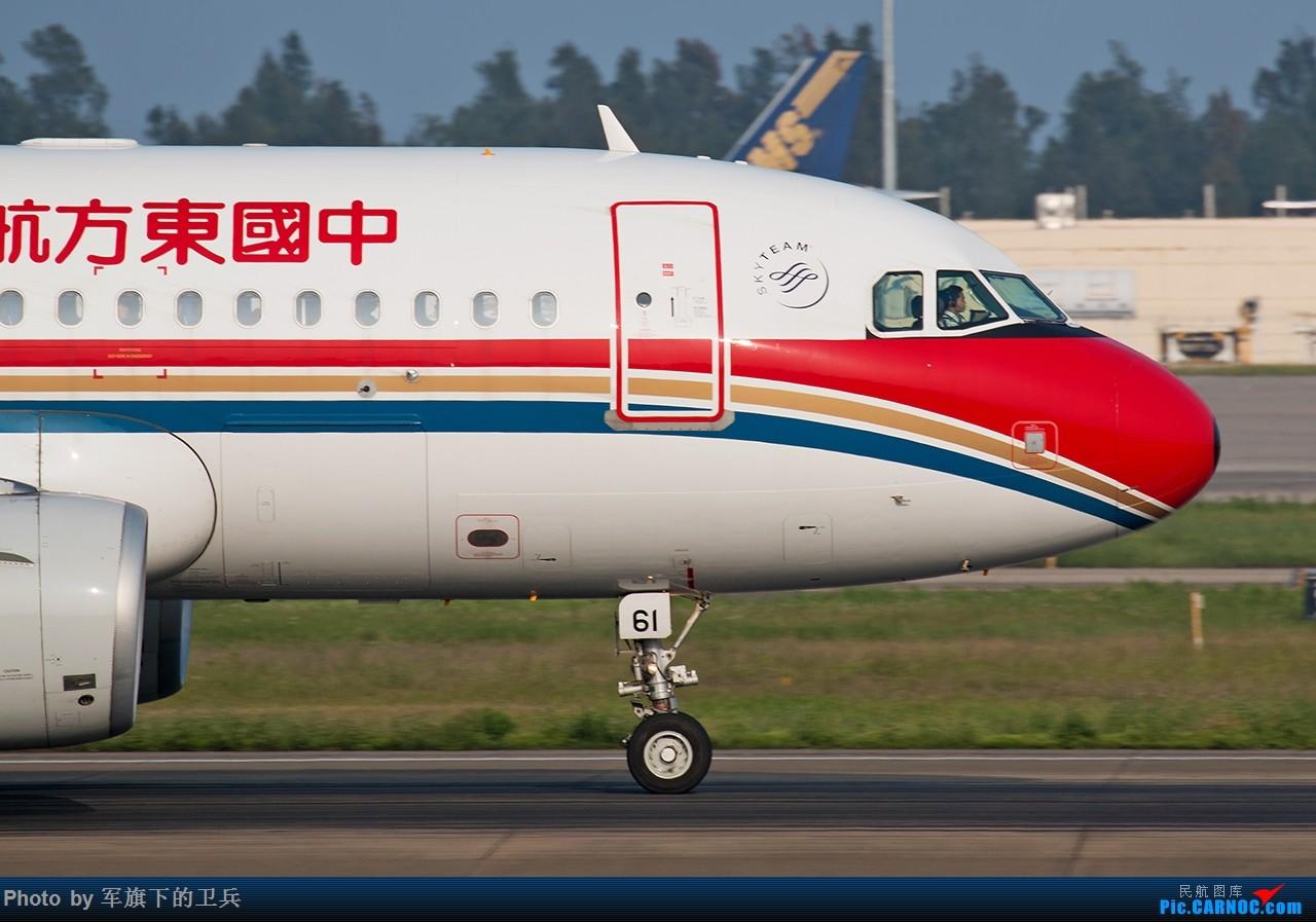 Re:[原创]【福州飞友会】FOC拍机组图 AIRBUS A319-100 B-6461 中国福州长乐国际机场