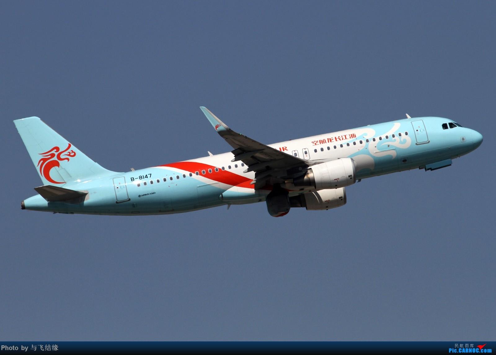 Re:[原创]绿头娃等等等 AIRBUS A320-200 B-8147 中国北京首都国际机场
