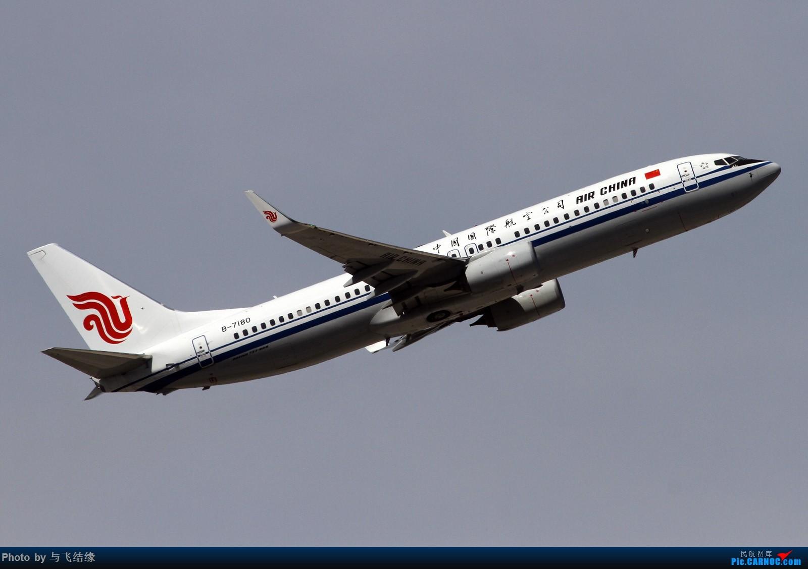 Re:[原创]绿头娃等等等 BOEING 737-800 B-7180 中国北京首都国际机场