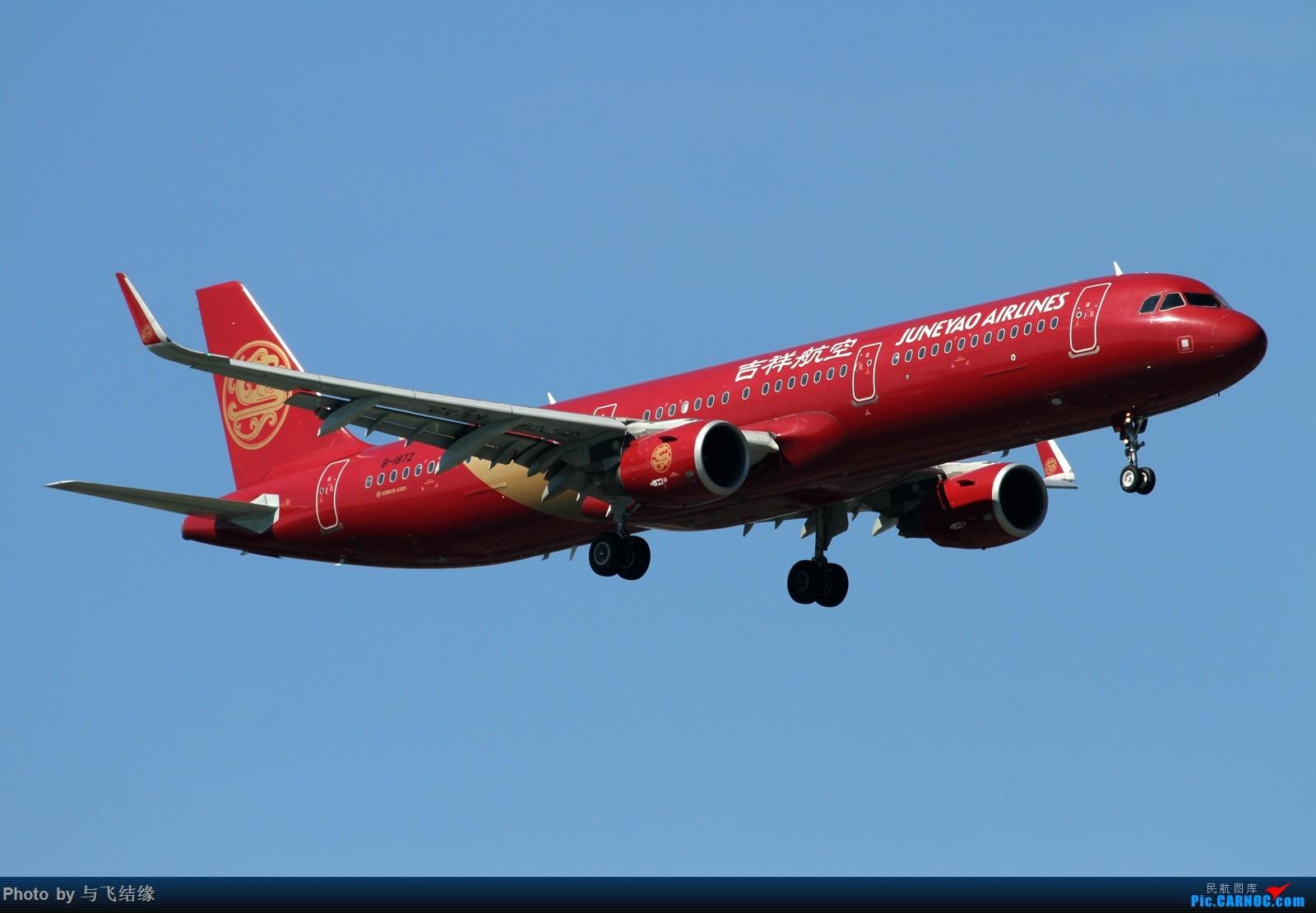 Re:[原创]绿头娃等等等 AIRBUS A321-200 B-1872 中国北京首都国际机场