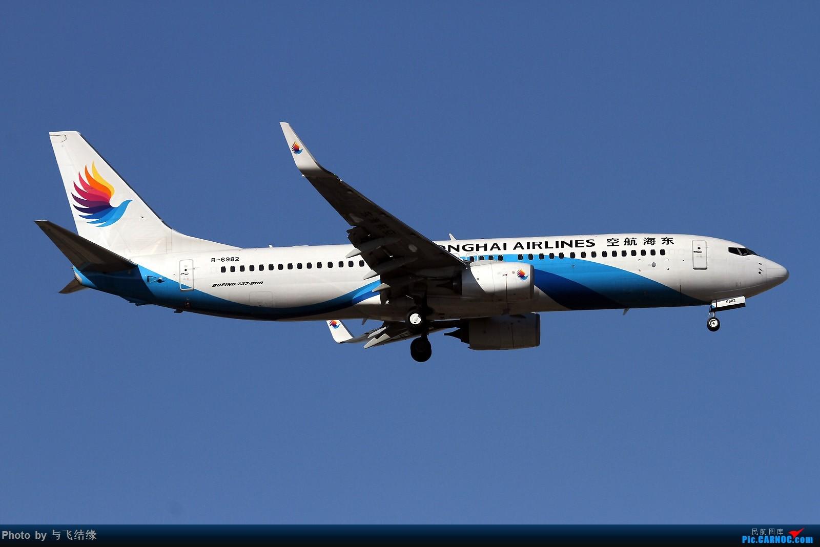 Re:[原创]绿头娃等等等 BOEING 737-800 B-6982 中国北京首都国际机场