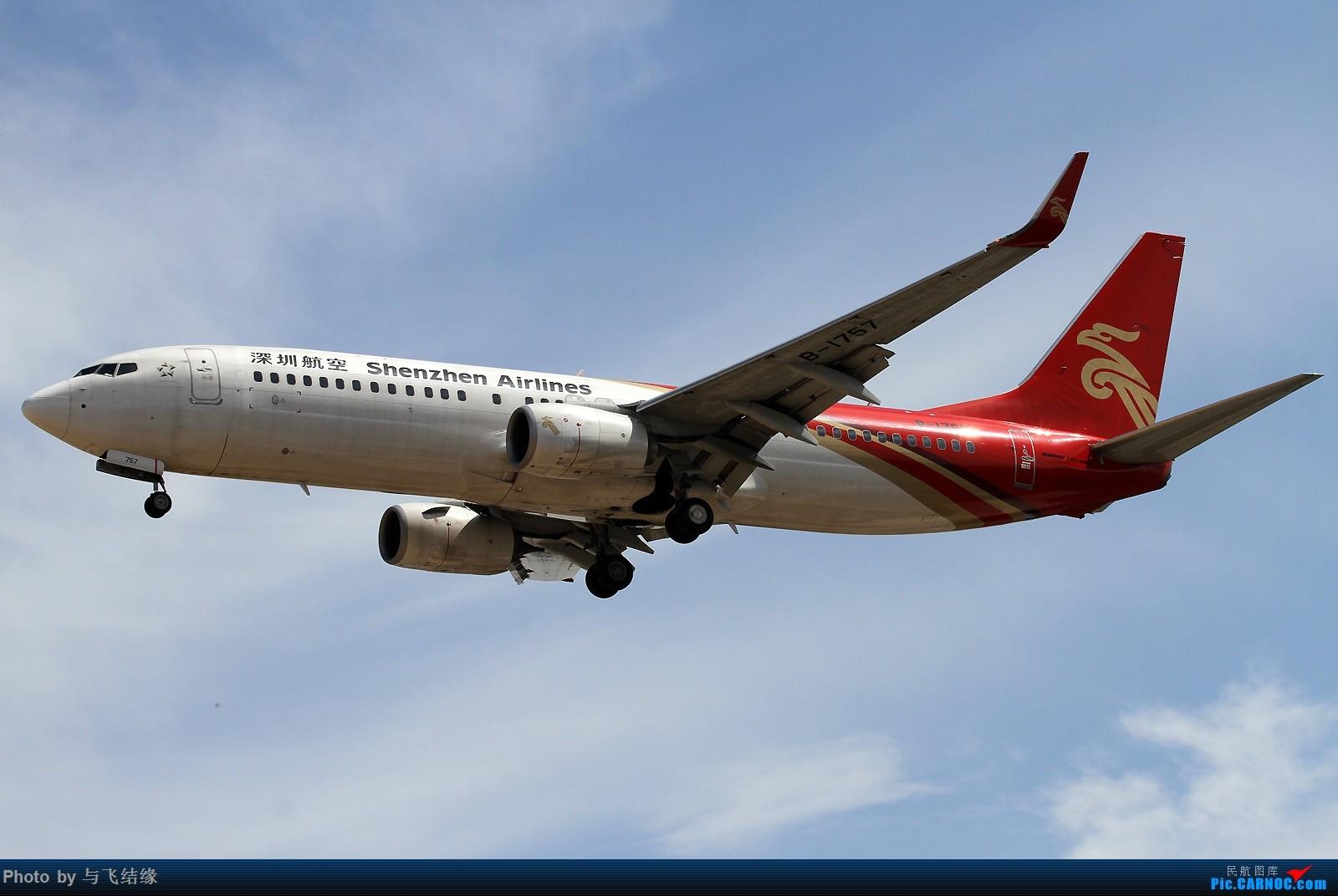 Re:[原创]绿头娃等等等 BOEING 737-800 B-1757 中国北京首都国际机场