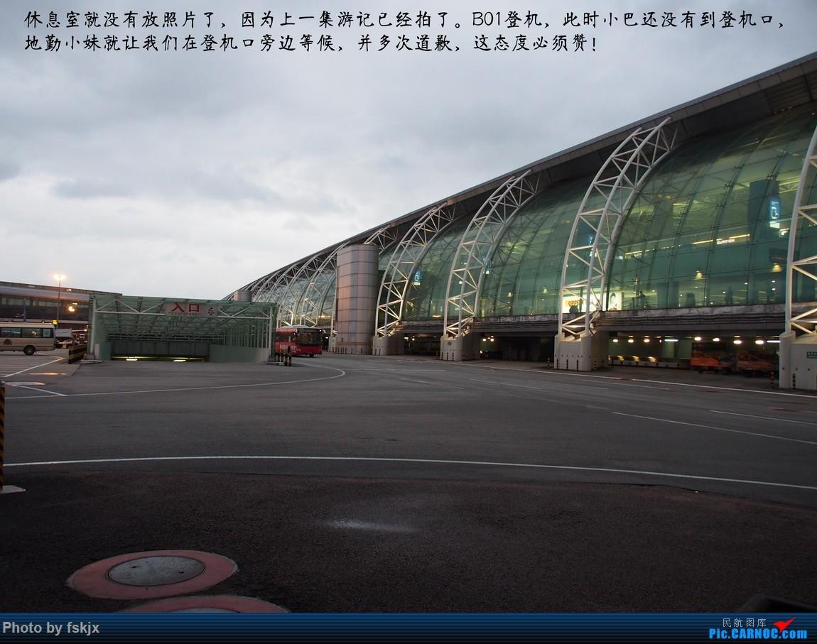 【fskjx的飞行游记☆31】再遇·山城——重庆武隆丰都    中国广州白云国际机场