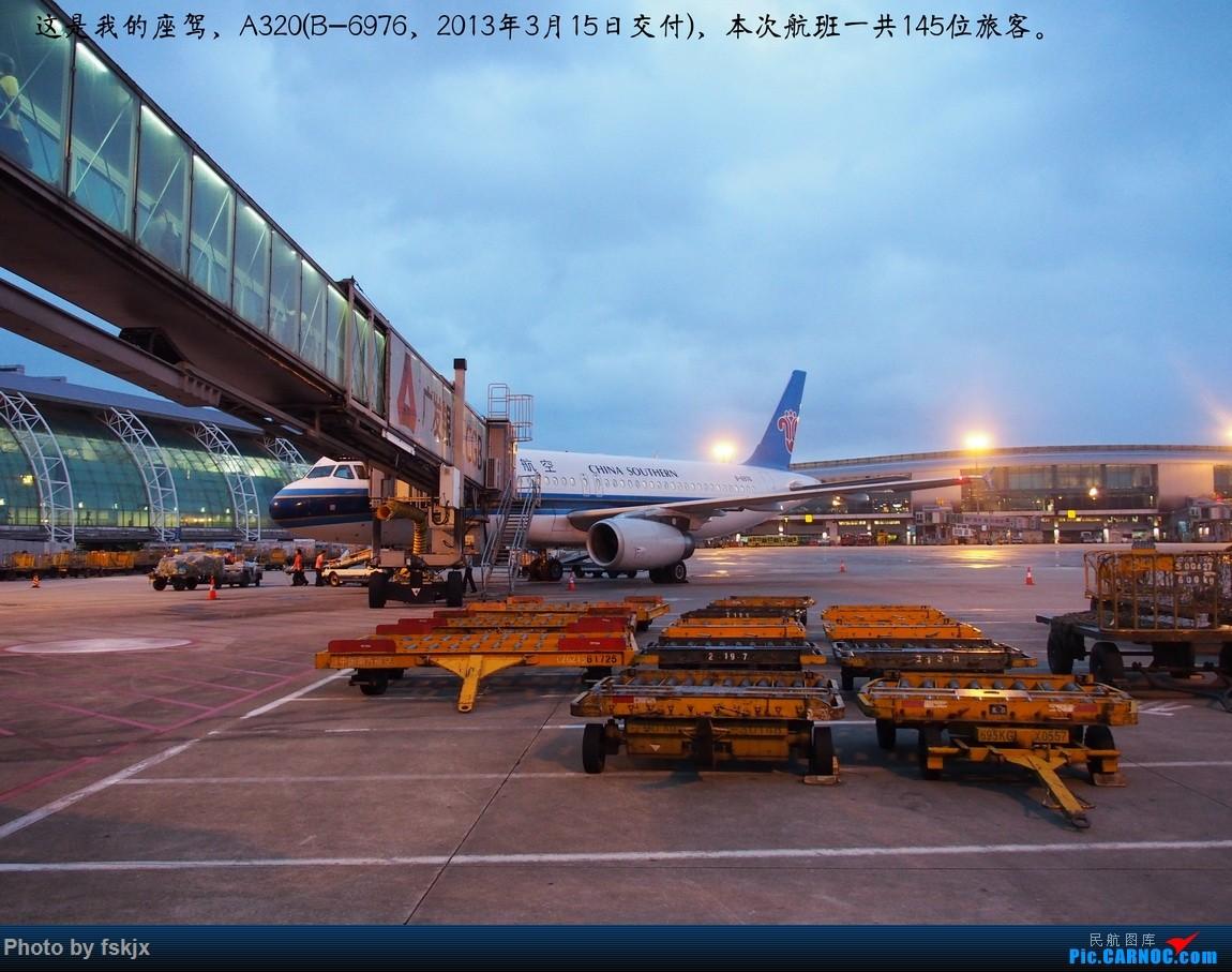 【fskjx的飞行游记☆31】再遇·山城——重庆武隆丰都 AIRBUS A320-200 B-6976 中国广州白云国际机场