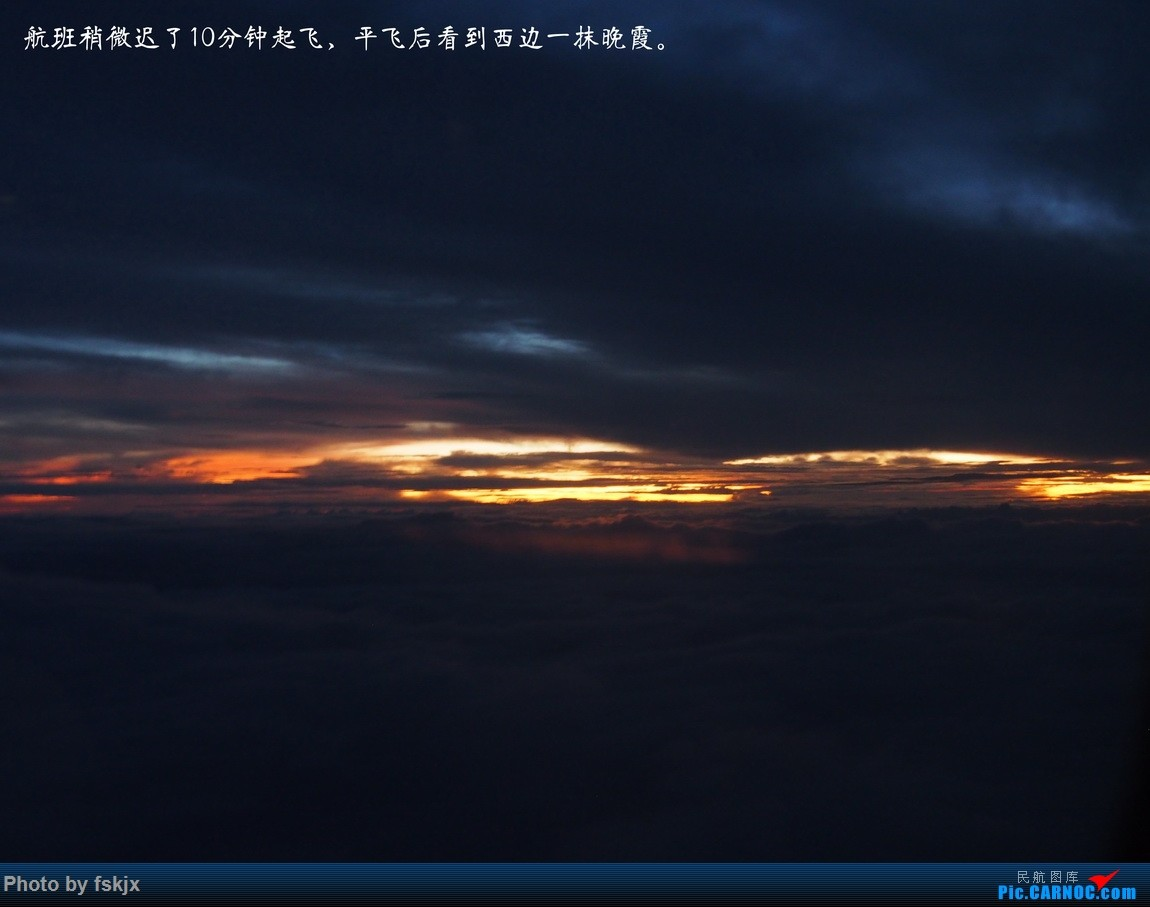 【fskjx的飞行游记☆31】再遇·山城——重庆武隆丰都 AIRBUS A320-200 B-6976