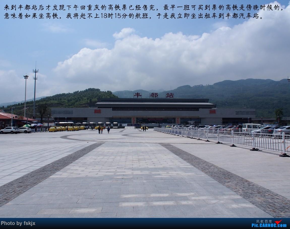 【fskjx的飞行游记☆31】再遇·山城——重庆武隆丰都