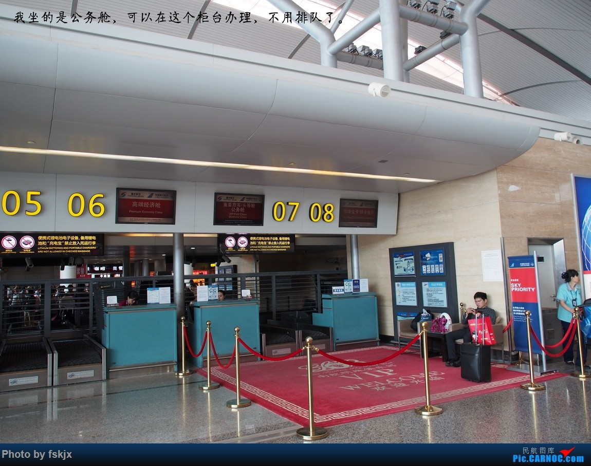 【fskjx的飞行游记☆31】再遇·山城——重庆武隆丰都    中国重庆江北国际机场