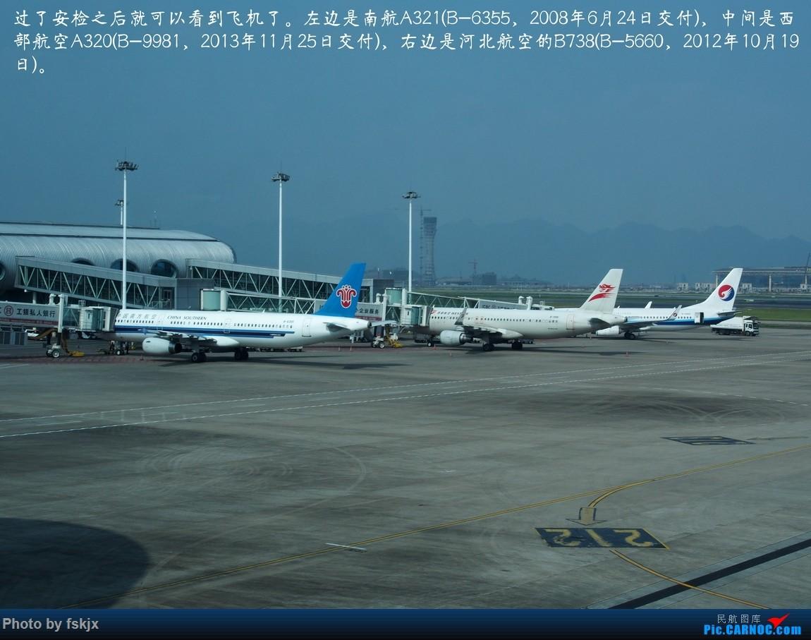 【fskjx的飞行游记☆31】再遇·山城——重庆武隆丰都 AIRBUS A321-200 B-6355 中国重庆江北国际机场