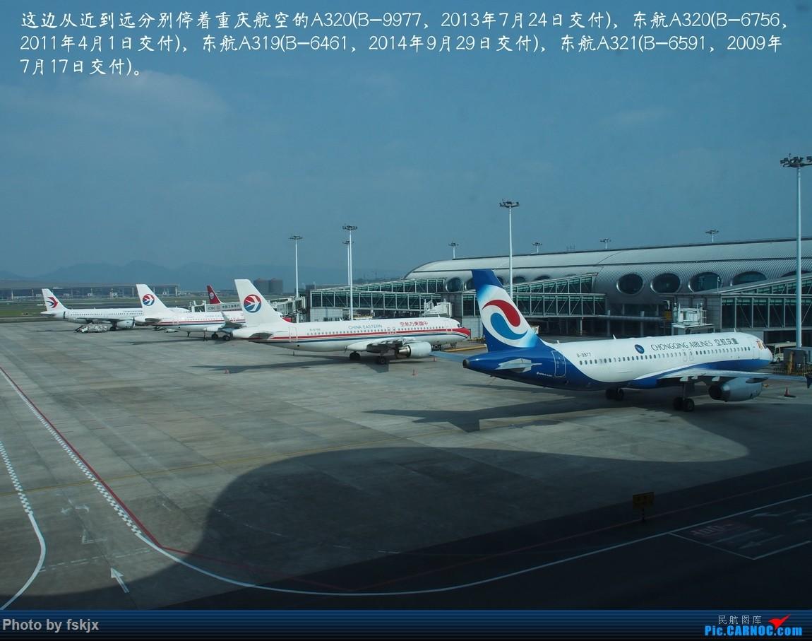 【fskjx的飞行游记☆31】再遇·山城——重庆武隆丰都 AIRBUS A320-200 B-9977 中国重庆江北国际机场