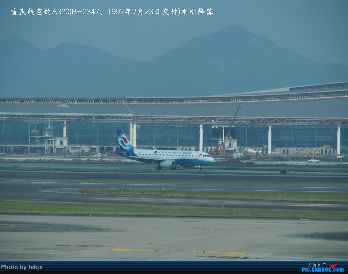 【fskjx的飞行游记☆31】再遇·山城——重庆武隆丰都 AIRBUS A320-200 B-2347 中国重庆江北国际机场