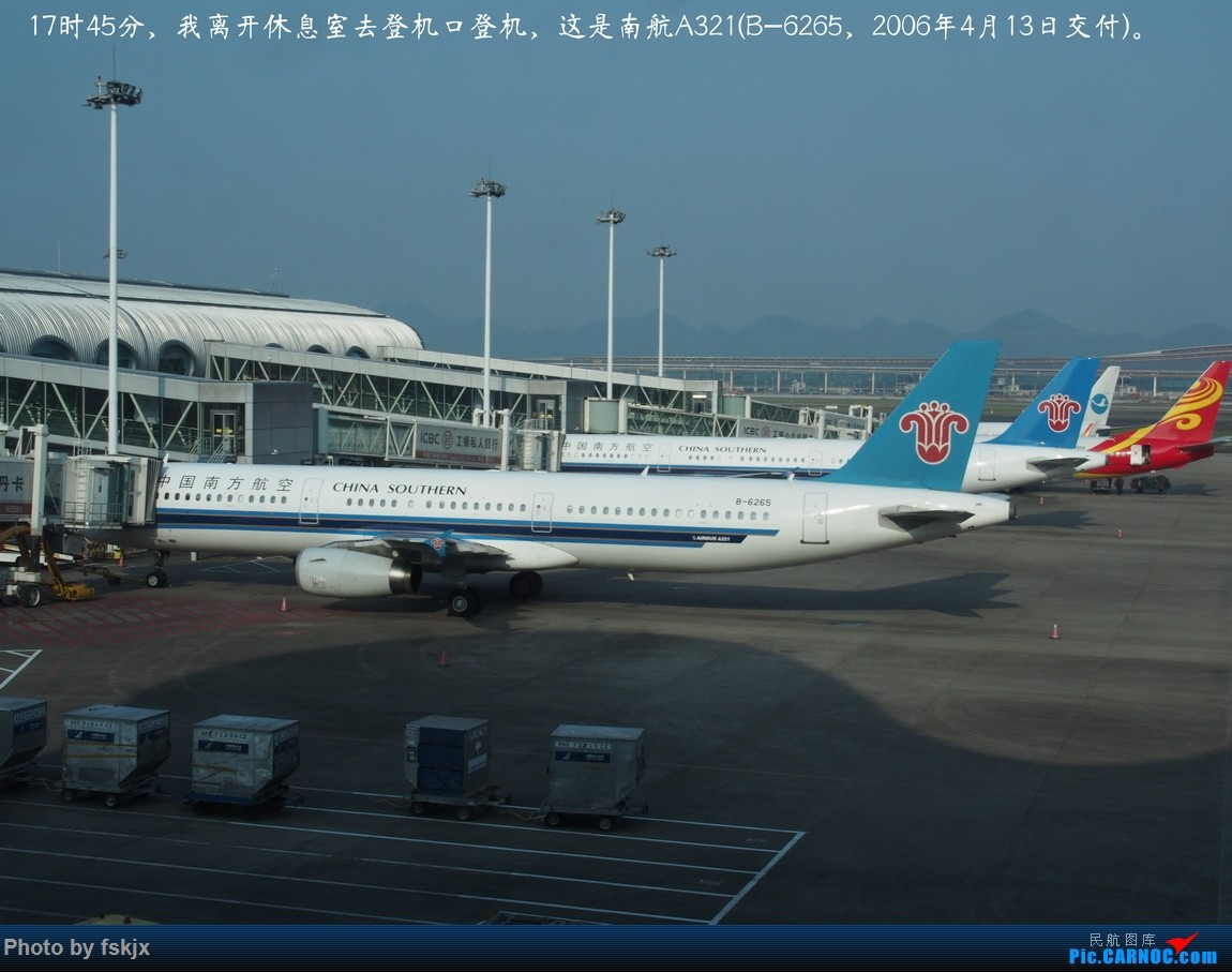 【fskjx的飞行游记☆31】再遇·山城——重庆武隆丰都 AIRBUS A321-200 B-6265 中国重庆江北国际机场