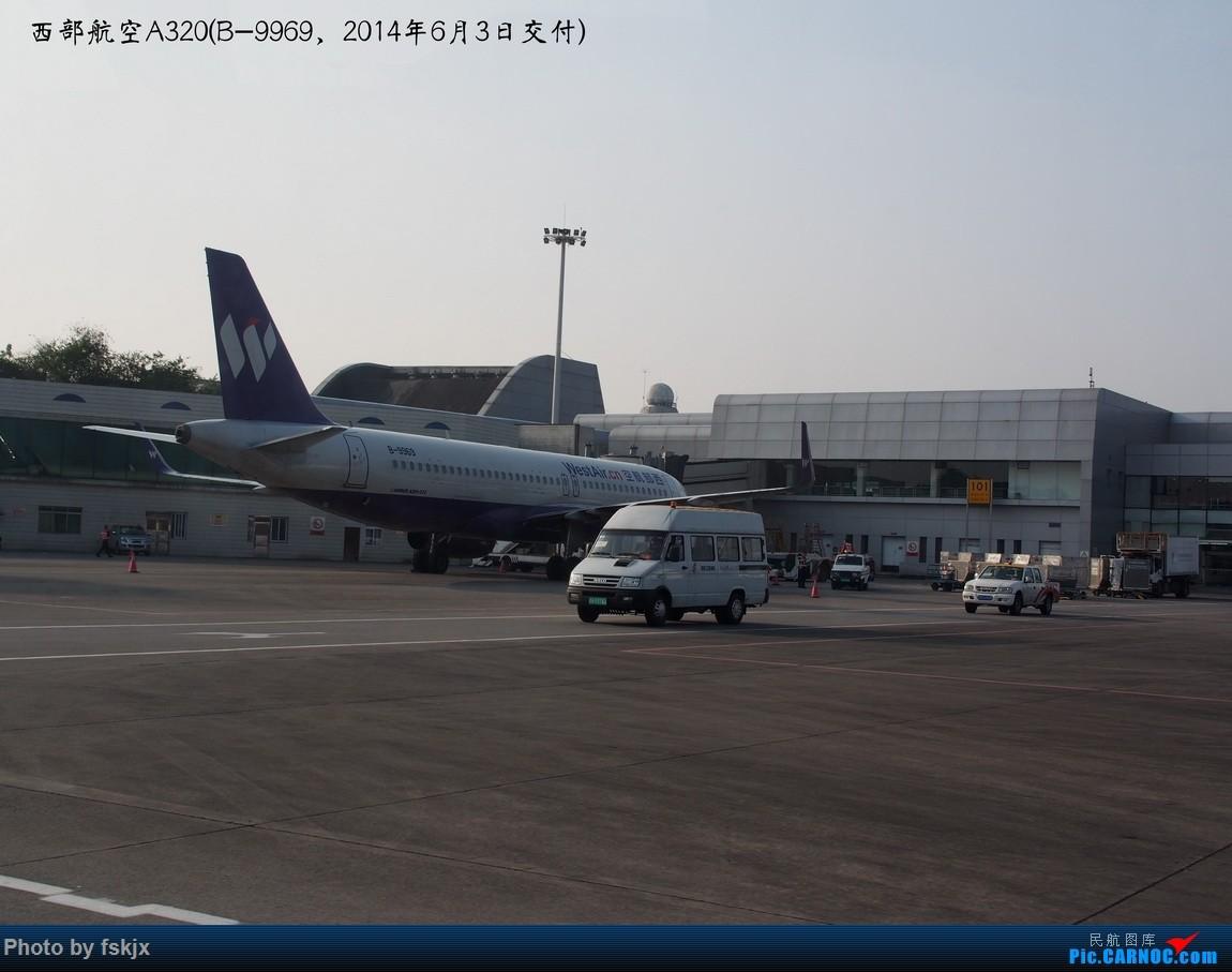 【fskjx的飞行游记☆31】再遇·山城——重庆武隆丰都 AIRBUS A320-200 B-9969 中国重庆江北国际机场
