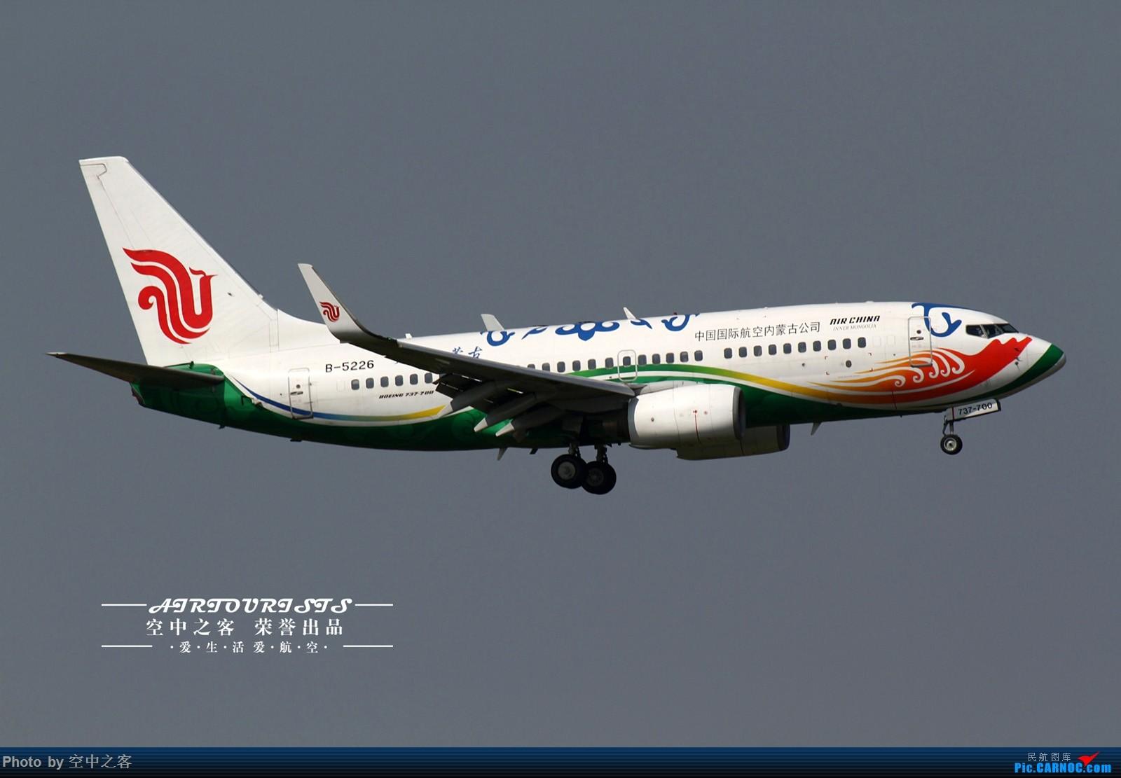[原创][合肥飞友会·霸都打机队 空中之客出品]少有的周末大晴天 来一场说走就走的拍机(1+1) BOEING 737-700 B-5226 合肥新桥国际机场