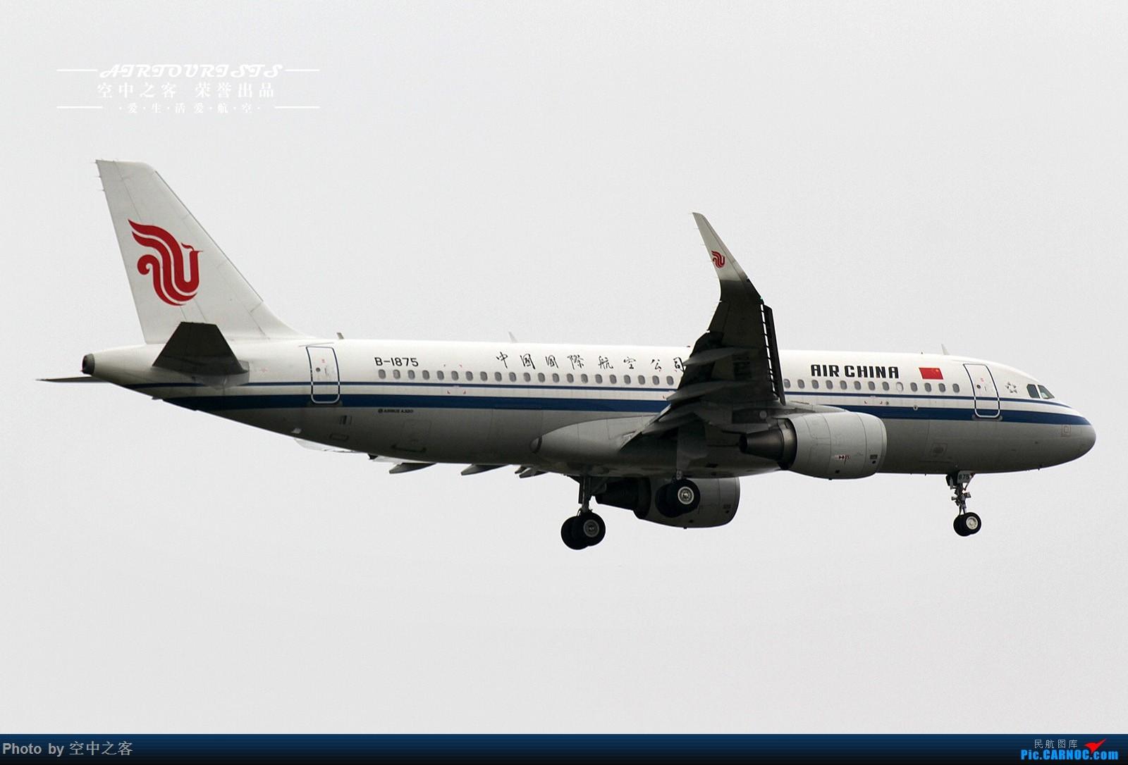Re:[原创][合肥飞友会·霸都打机队 空中之客出品]虽然水泥天也要来一场说走就走的拍机(前传) AIRBUS A320-200 B-1875 合肥新桥国际机场
