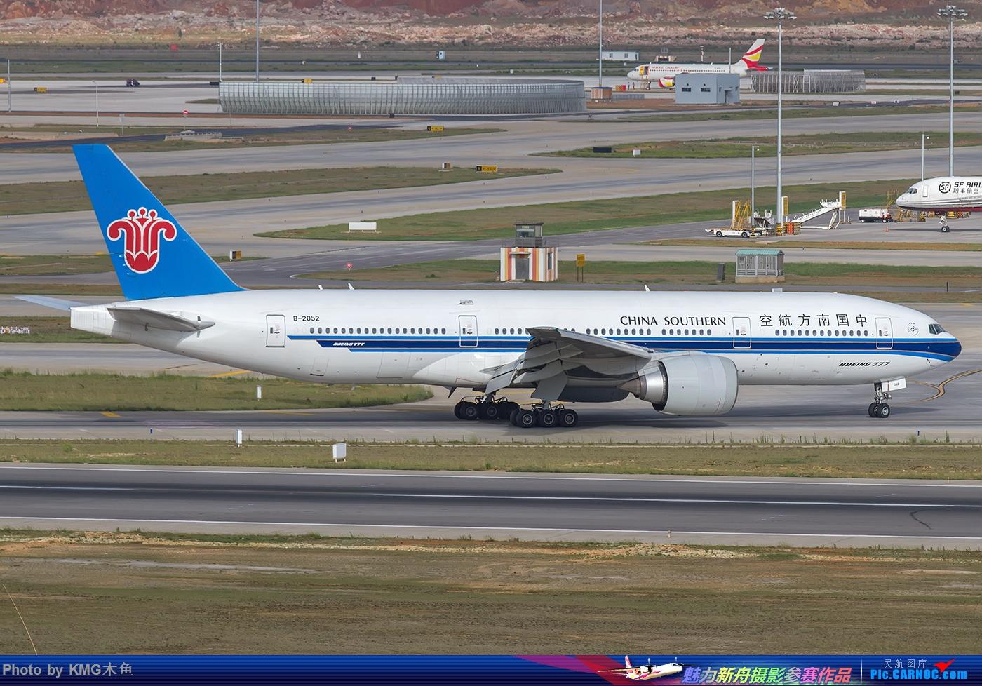 Re:[原创]【昆明飞友会-KMG木鱼6月拍机】图片有点多,耐心看,感谢各位 BOEING 777-200 B-2052 中国昆明长水国际机场