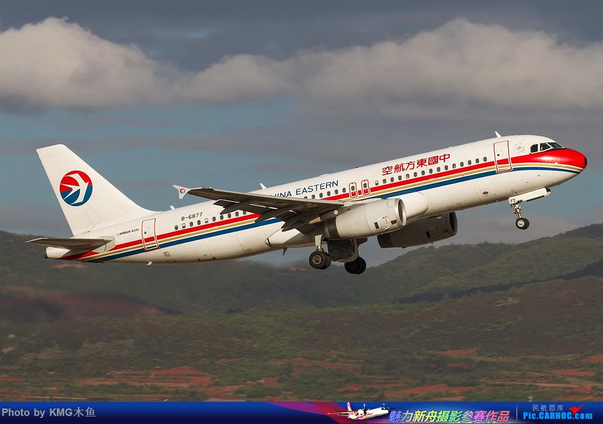 Re:[原创]【昆明飞友会-KMG木鱼6月拍机】图片有点多,耐心看,感谢各位 AIRBUS A320-200 B-6877 中国昆明长水国际机场