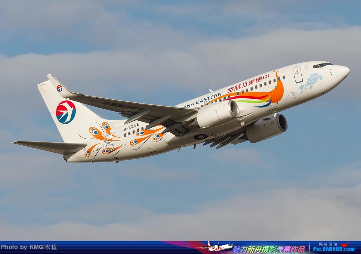 Re:[原创]【昆明飞友会-KMG木鱼6月拍机】图片有点多,耐心看,感谢各位 BOEING 737-700 B-5816 中国昆明长水国际机场