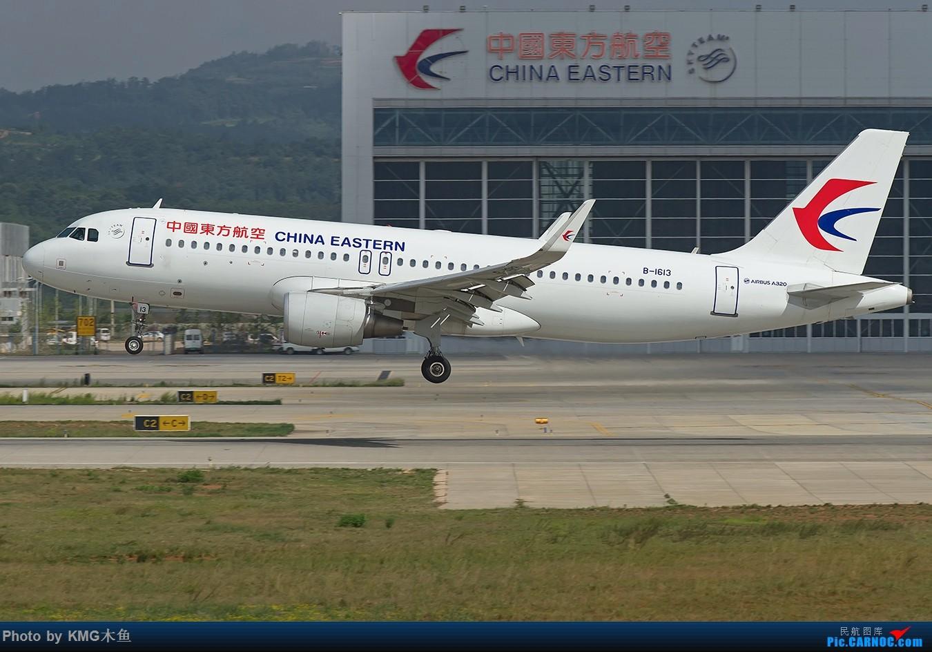 Re:[原创]【昆明长水国际机场-KMG木鱼拍机】为啥PS图片很清晰,上传以后图像变虚了。 AIRBUS A320-200 B-1613 中国昆明长水国际机场