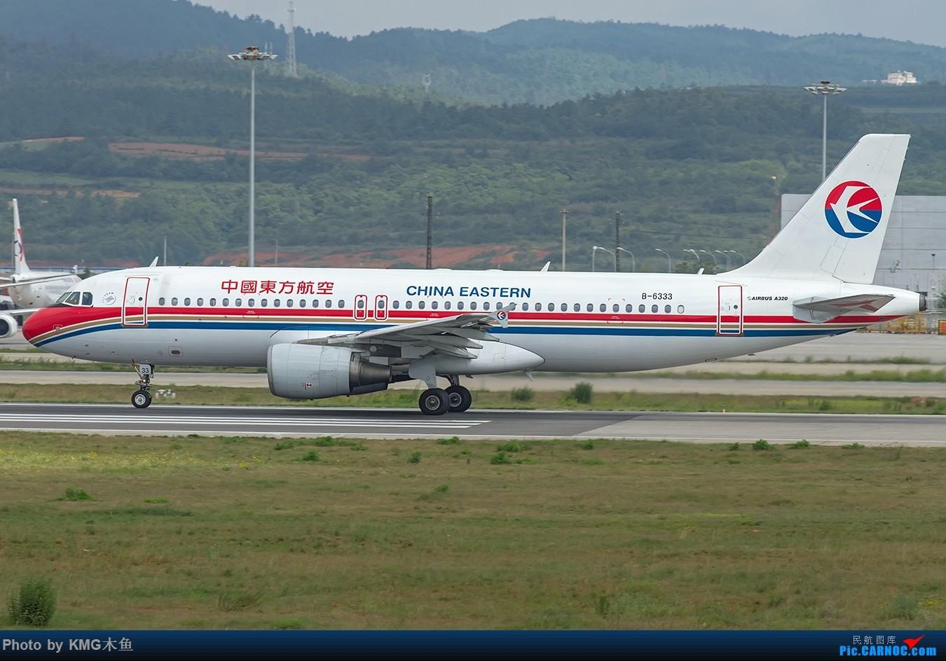 Re:[原创]【昆明长水国际机场-KMG木鱼拍机】为啥PS图片很清晰,上传以后图像变虚了。 AIRBUS A320-200 B-6333 中国昆明长水国际机场