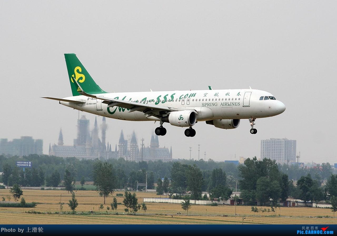 Re:[原创]20160627~都是小飞机 AIRBUS A320-200 B-1839 中国石家庄正定国际机场