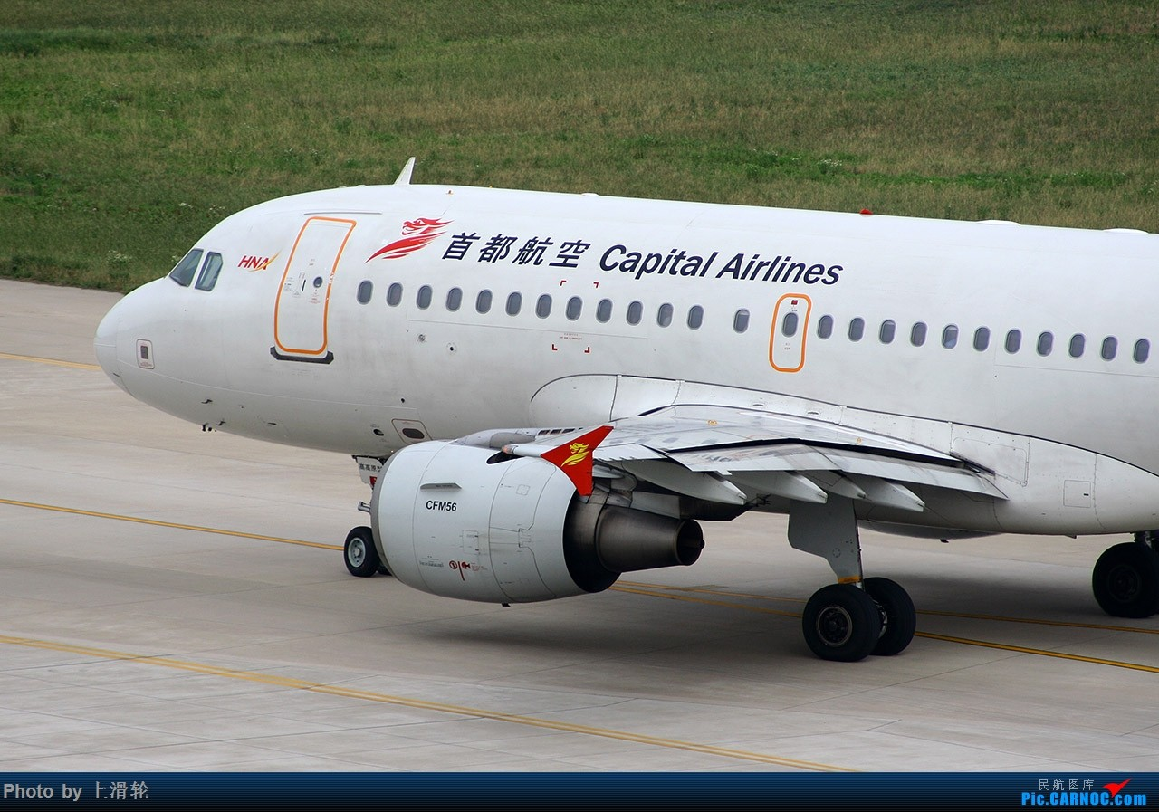 Re:[原创]20160627~都是小飞机 AIRBUS A319-100 B-6210 中国石家庄正定国际机场