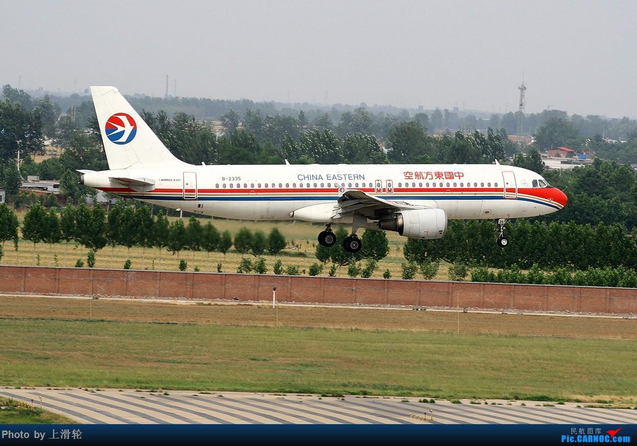 Re:[原创]20160627~都是小飞机 AIRBUS A320-200 B-2335 中国石家庄正定国际机场