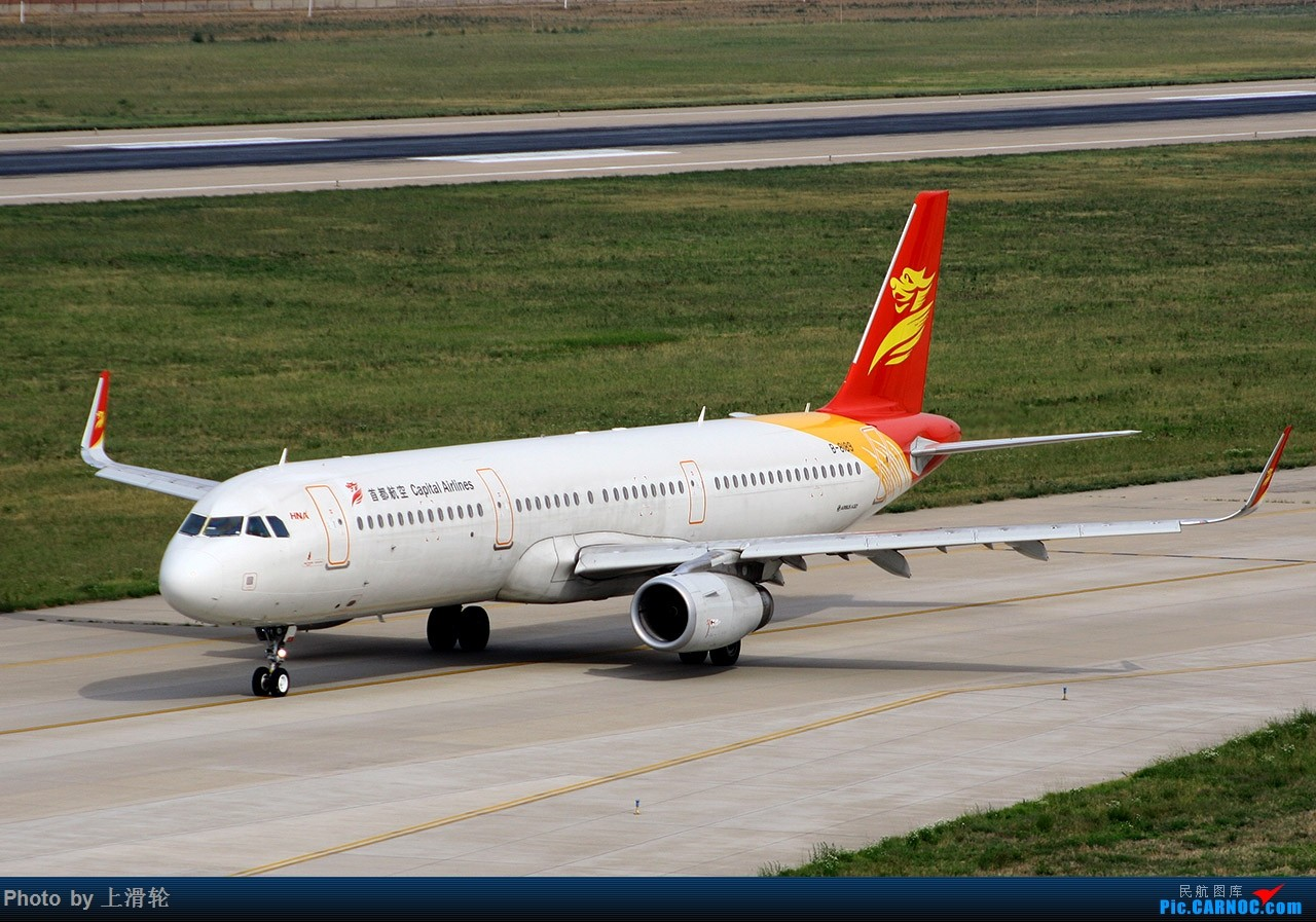 Re:[原创]20160627~都是小飞机 AIRBUS A321-200 B-8189 中国石家庄正定国际机场