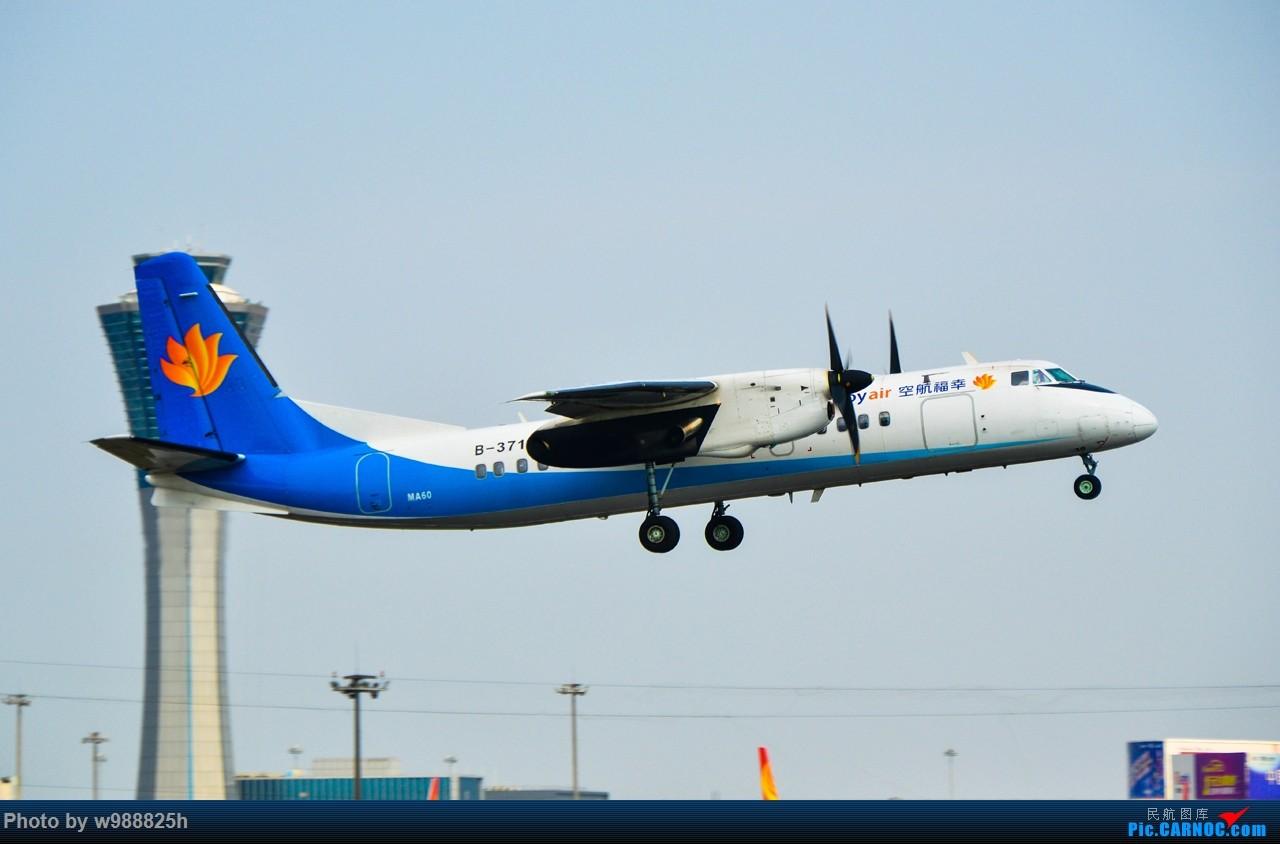 Re:[原创]XIY毕业拍机庆祝一下~下次去就不知道什么时候咯~ XIAN AIRCRAFT MA 60 B-3716 中国西安咸阳国际机场