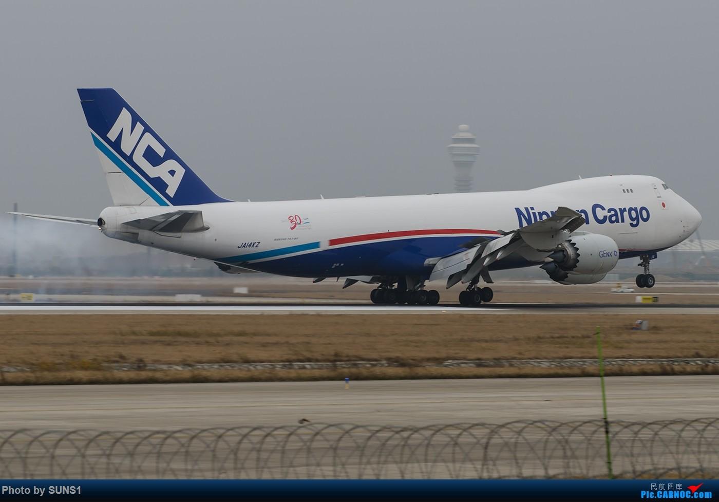 Re:[原创]【PVG】 Nippon Cargo 日本货物航空  Boeing 747-8KZF JA14KZ 浦东水泥天落地 BOEING 747-8F JA14KZ 中国上海浦东国际机场