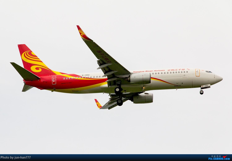 Re:[原创]PVG东跑 BOEING 737-800 B-1992