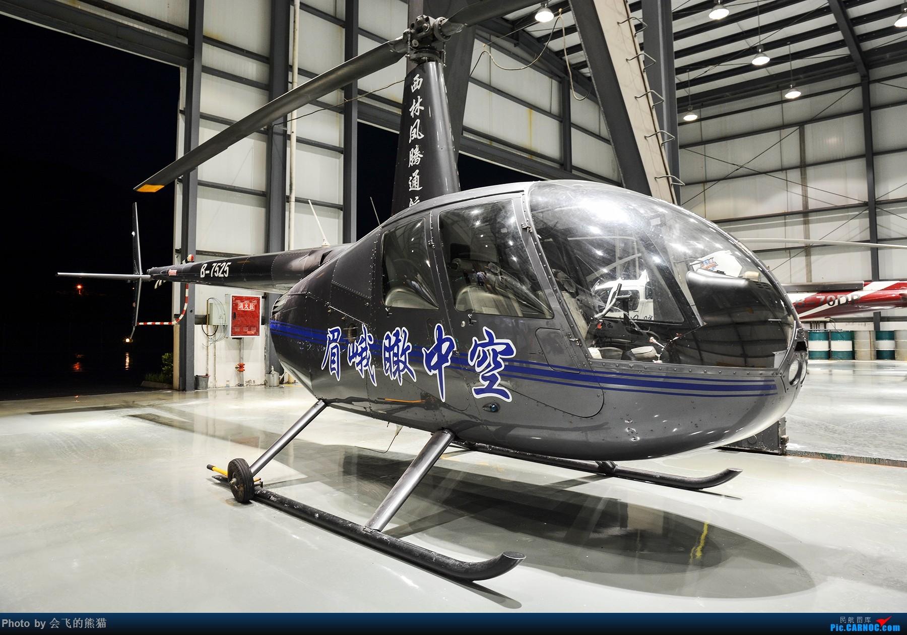 Re:[原创]玩玩 ROBINSON R44 II B-7525 峨眉恒邦机场