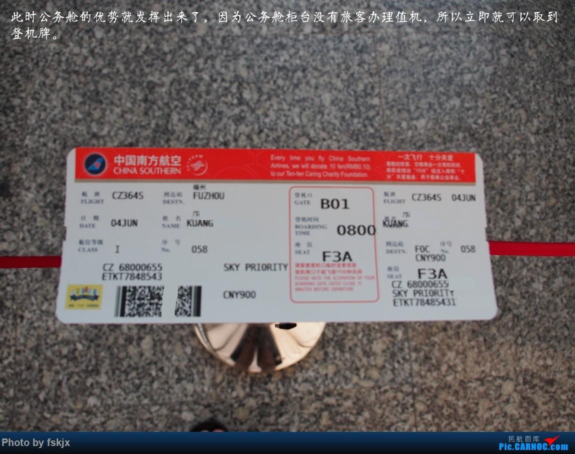 【fskjx的飞行游记☆32】辗转·武夷    中国广州白云国际机场