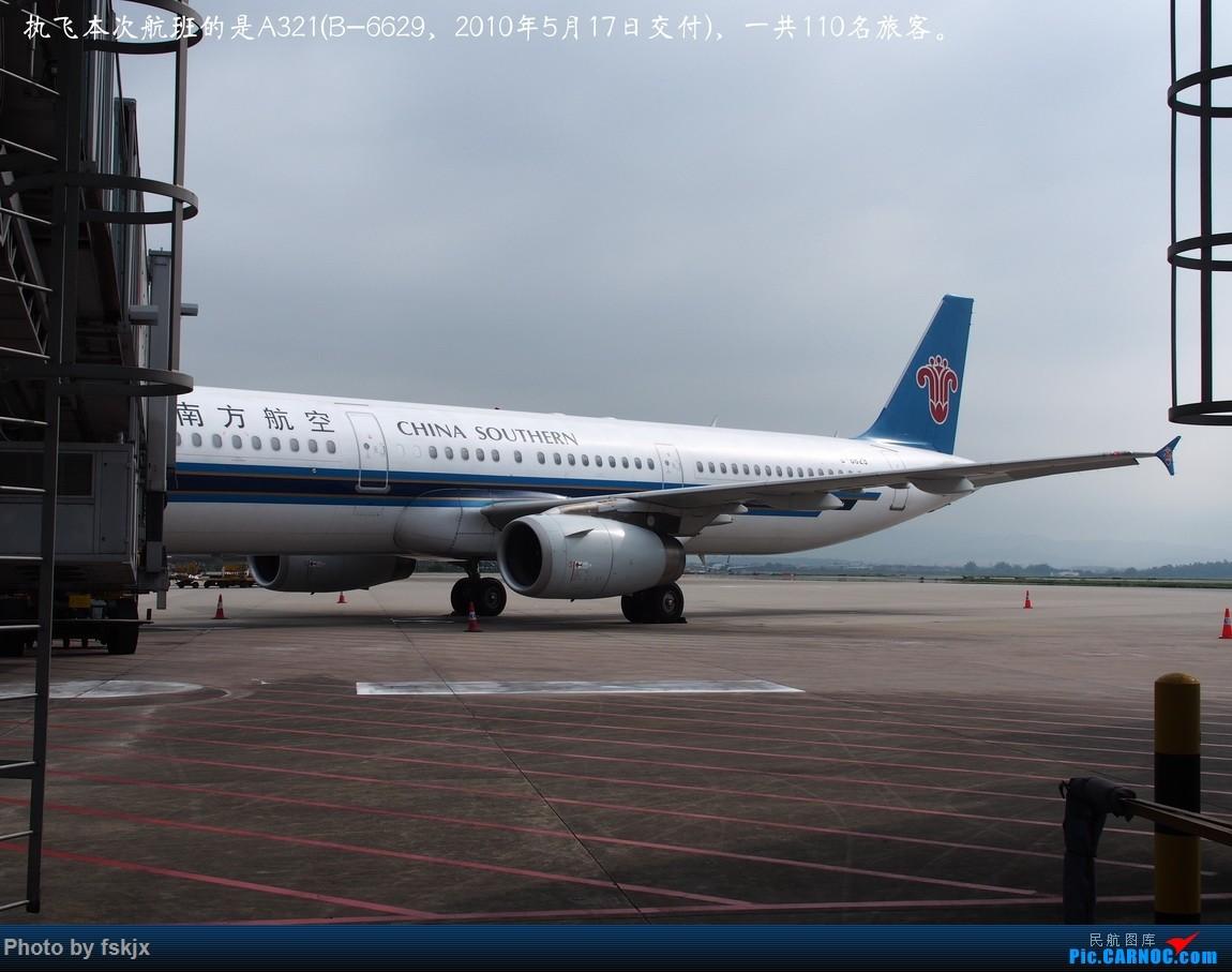 【fskjx的飞行游记☆32】辗转·武夷 AIRBUS A321-200 B-6629 中国广州白云国际机场