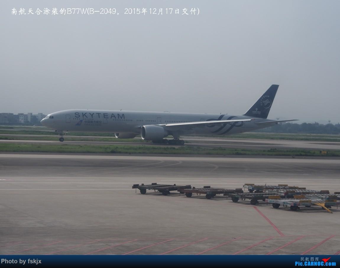 【fskjx的飞行游记☆32】辗转·武夷 BOEING 777-300ER B-2049 中国广州白云国际机场