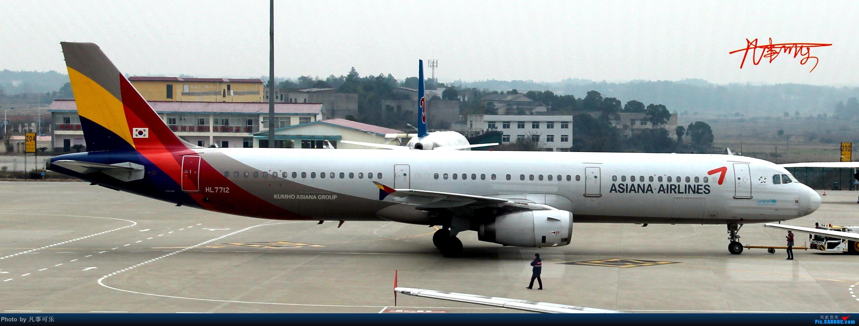 [原创]这几年国内外拍的一些机 AIRBUS A321 HL7712 中国长沙黄花国际机场